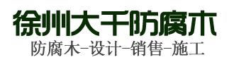 徐州防腐木施工工程公司